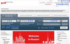 俄羅斯火車訂票