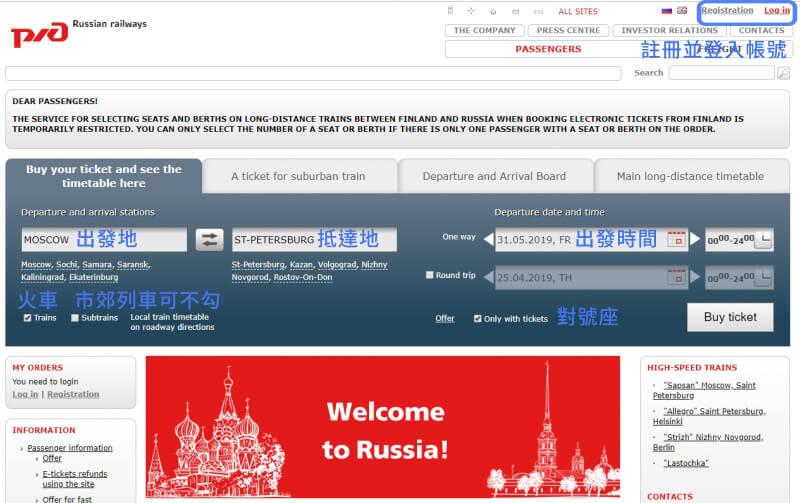 俄羅斯火車訂票教學