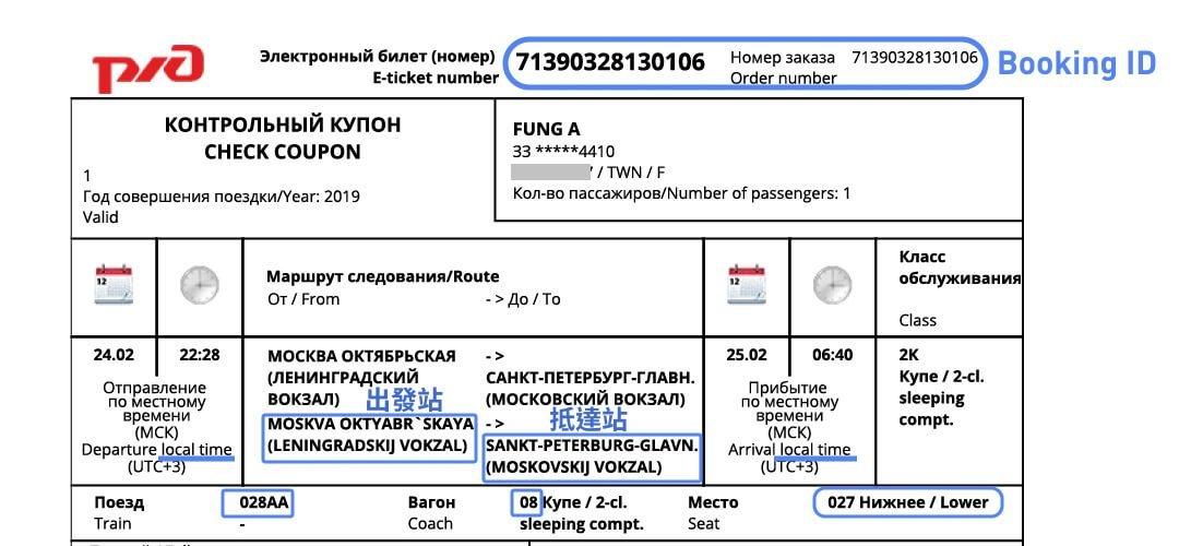 火車電子車票
