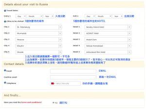 俄羅斯簽證邀請函申請