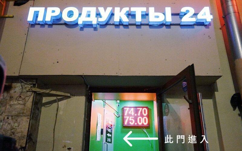 莫斯科白俄羅斯站換匯處入口