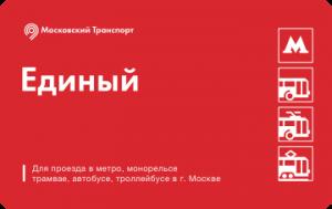 俄羅斯交通優惠卡
