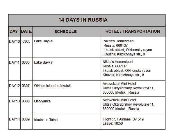 俄羅斯英文行程表