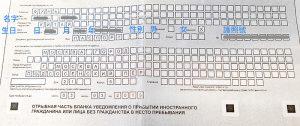 俄羅斯Registration
