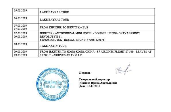 俄羅斯RealRussia行程表