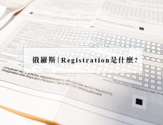 俄羅斯Registration是什麼