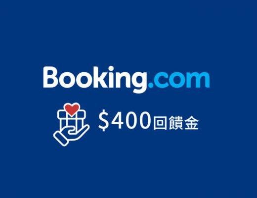 booking400回饋金