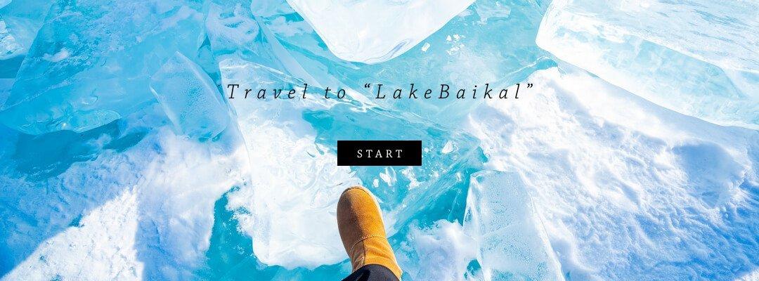 貝加爾湖之旅