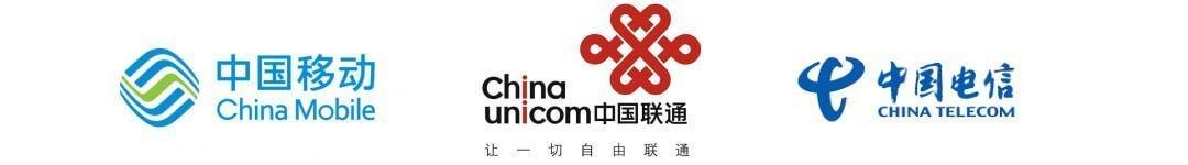 中國網路電信商