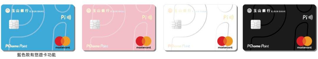 現金回饋信用卡優惠玉山Pi錢包信用卡