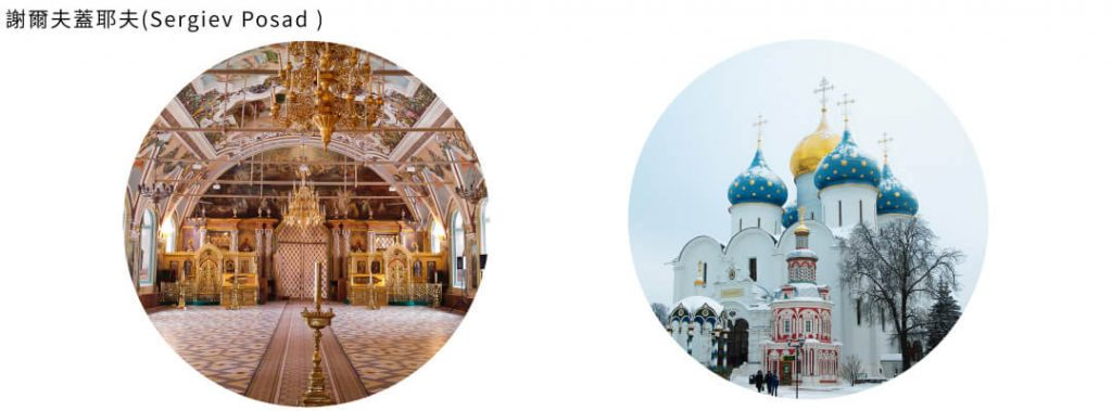 莫斯科景點謝爾夫蓋耶夫Sergiev_Posad
