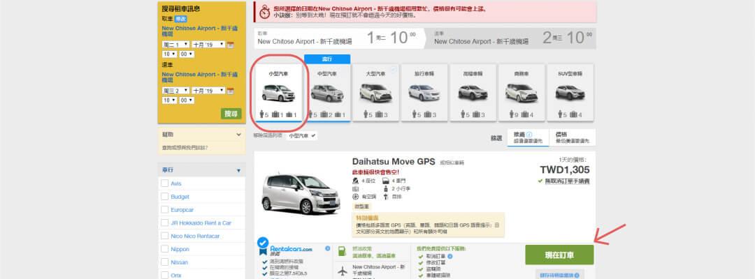 北海道租車RentalCars操作