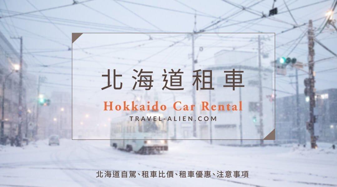 北海道租車自駕