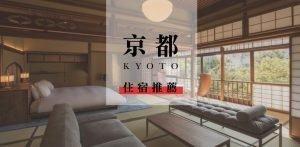京都住宿推薦