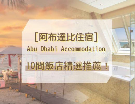 阿布達比飯店推薦