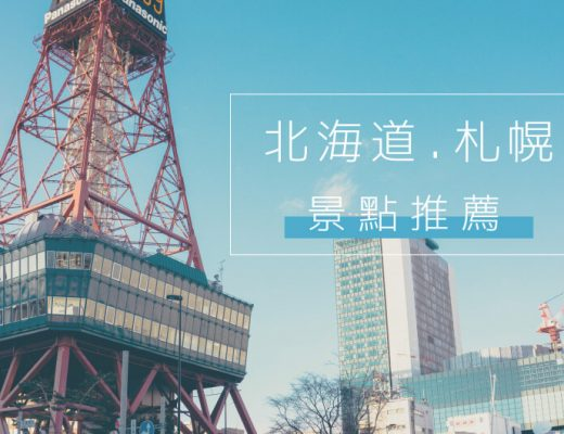 札幌景點推薦