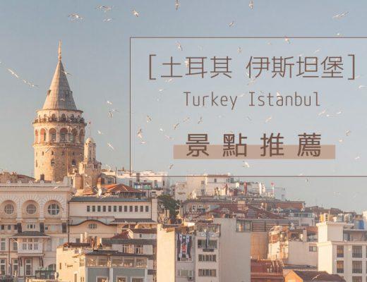 伊斯坦堡景點推薦