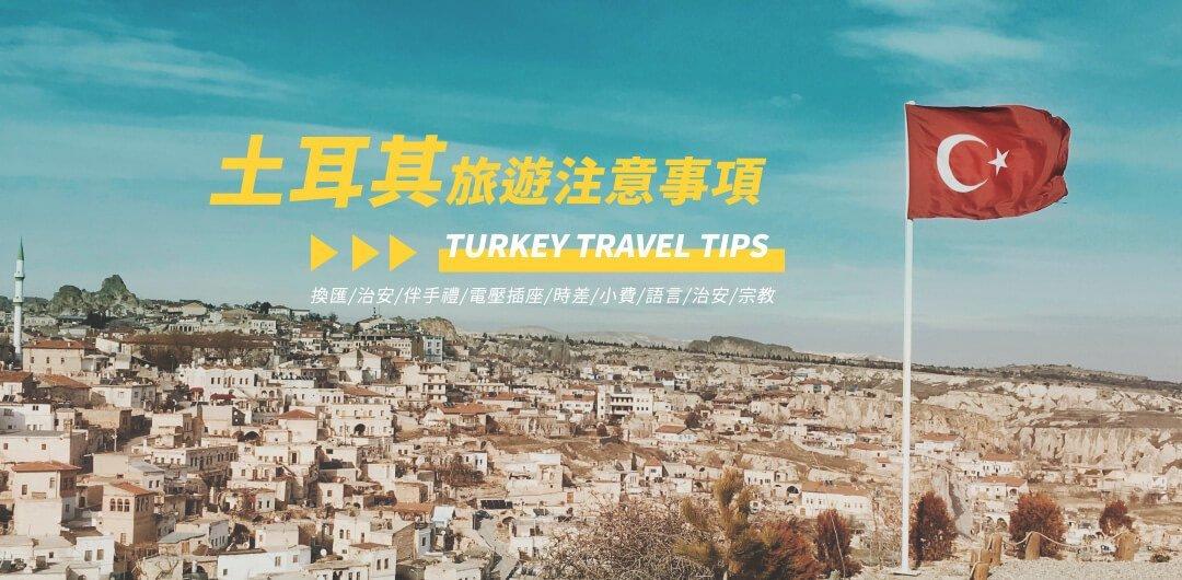 土耳其旅遊注意事項