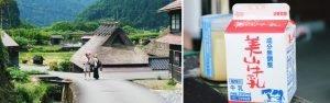 京都美山町