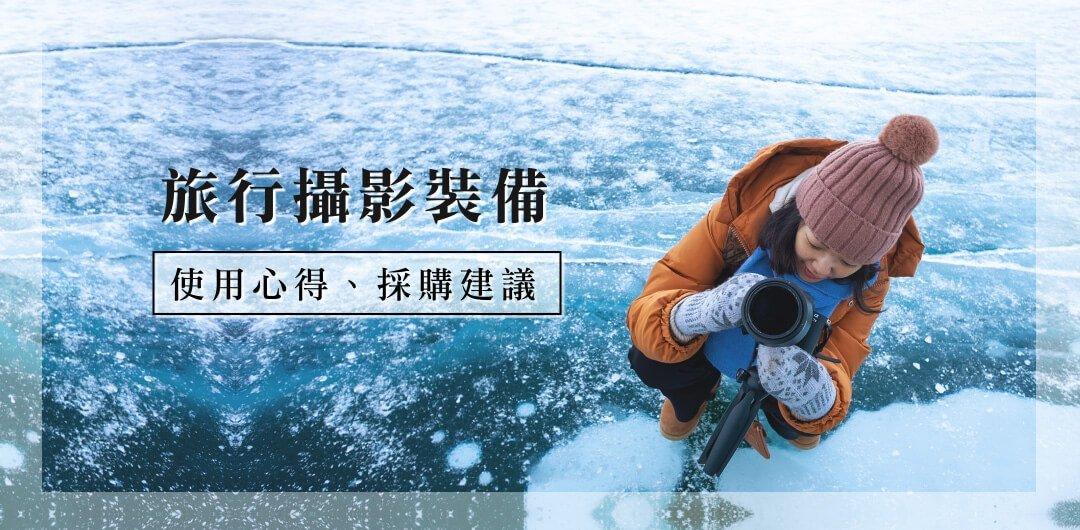 旅行攝影裝備