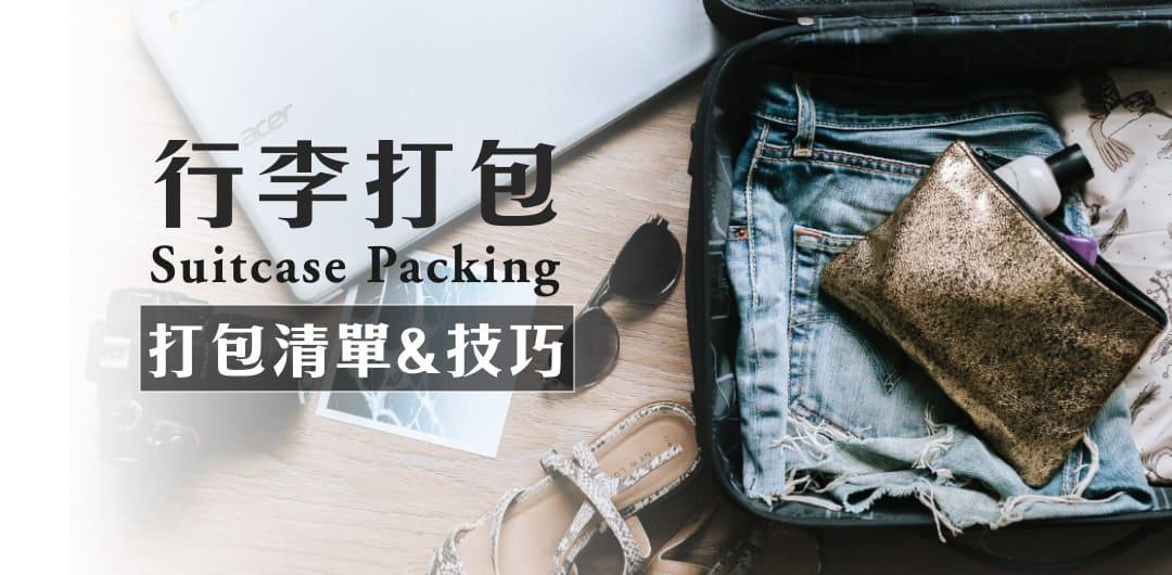 冬季行李打包