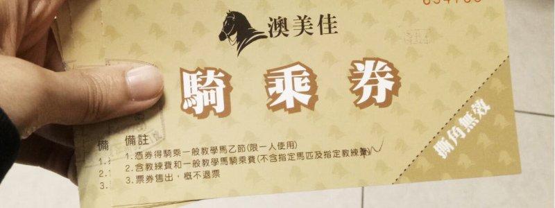 台北騎馬場