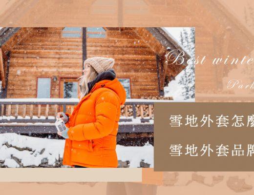 雪地外套品牌推薦
